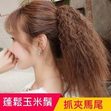 假髮 抓夾式玉米鬚 馬尾 燙短捲髮 蓬鬆自然逼真 大波浪 假髮 女馬尾辮 GH01