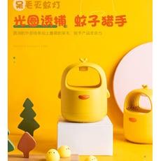黃色小雞呆毛 吸入式滅蚊燈