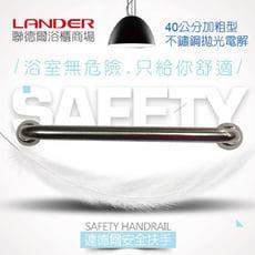 聯德爾《LN-5800》不鏽鋼加粗型安全扶手40公分