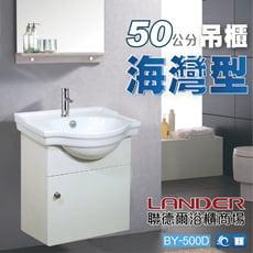 聯德爾《BY-500D》海灣型浴櫃50公分
