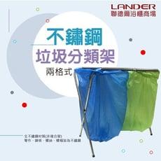 聯德爾《LN-715》全不銹鋼兩格垃圾分類架/垃圾袋架/資源回收架/露營烤肉分類架/垃圾筒/塑膠袋架