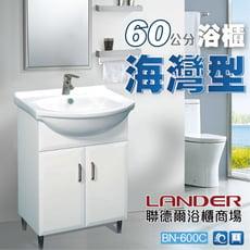 聯德爾《BN-600C》海灣型浴櫃60公分