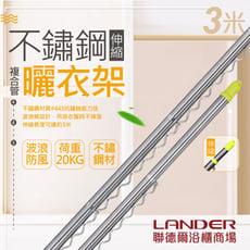 【聯德爾】防風304不鏽鋼曬衣桿(三米)