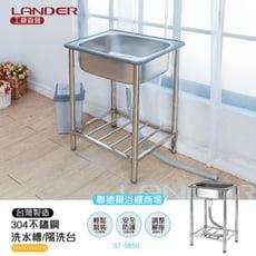 【聯德爾】中型58公分不鏽鋼水槽/陽洗台
