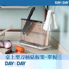 DAY&DAY《ST3215-1》不鏽鋼-桌上型刀柄砧板架-單板