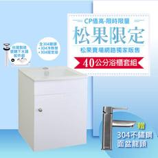 松果下殺 面盆+浴櫃(吊櫃)+水龍頭+全配 寬41x深41x高52cm 100%防水PVC發泡板
