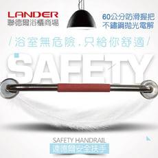 聯德爾《LN-5198》防滑型不鏽鋼安全扶手60公分