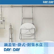 DAY&DAY《ST3027B》不鏽鋼-鍋蓋架-掛式-附集水盒