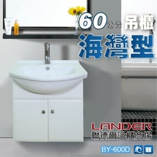 聯德爾《BY-600D》海灣型浴櫃60公分