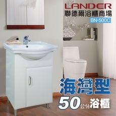 聯德爾《BN-500C》海灣型浴櫃50公分