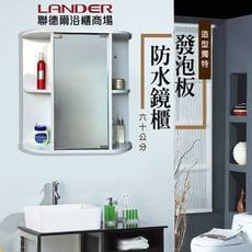 【聯德爾】60公分100%發泡版防水鏡櫃 半開放式收納 寬60x高60x深16