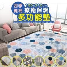 【DTW】專櫃級四季純棉療癒保潔多功能大地墊150*210