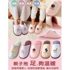 【DTW】水果保暖舒適室內拖鞋