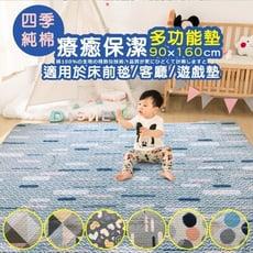 【DTW】專櫃級四季純棉療癒多功能墊90x160