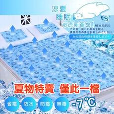 【DTW】-7°C涼夏極致冰涼墊30*40CM+50*150CM