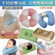 【DTW】粉漾紓壓機能系列-護頸枕
