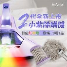 """小紫二代紅綠燈【Mr.Smart】小紫二代UV除蟎吸塵器一台加碼再贈""""18顆濾網""""三年保固"""