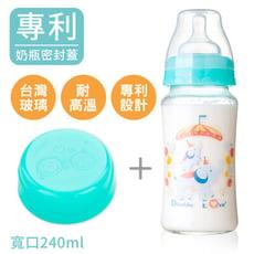 DL台灣製寬口雙蓋玻璃奶瓶240ML 母乳儲存瓶 銜接AVENT吸乳器(繽紛象款)【EA0054】