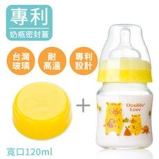DL台灣製寬口雙蓋玻璃奶瓶120ML 母乳儲存瓶 銜接AVENT吸乳器(小山豬款)【EA0060】