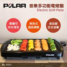 【富樂屋】POLAR 普樂多功能電烤盤 PL-1511