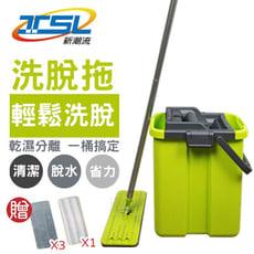 新潮流洗脫拖第二代平板拖把(綠)(一桶一拖4布)