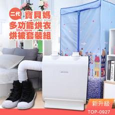 二代寶貝媽多功能烘衣烘被組(TOP-0927)