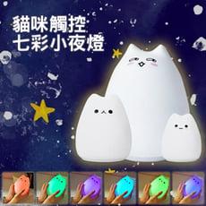 【富樂屋】療癒系貓咪觸控七彩小夜燈(古錐小貓)