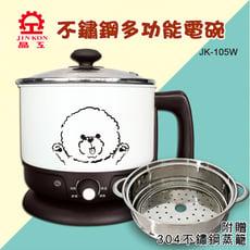 【晶工牌】1.5L多功能美食鍋/蒸煮鍋 +不鏽鋼蒸籠(JK-105W)