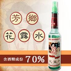 復古芳鄉花露水195ml(含70%酒精)
