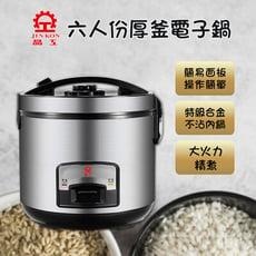 【富樂屋】晶工牌 六人份超級厚釜電子鍋 JK-1669