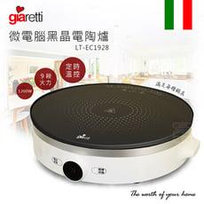【富樂屋】Giaretti-微電腦黑晶電陶爐(LT-EC1928)