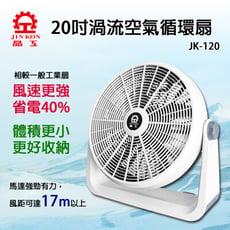 【福利品】晶工牌 20吋渦流空氣循環扇(JK-120)