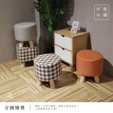 ( 台中 可愛小舖 ) 方形 圓形 小矮凳 棉麻 玄關凳 椅凳 兒童椅 沙發腳凳 穩固