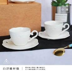 ( 台中 可愛小舖 ) 純白 浮雕 花紋 雙杯盤 下午茶 陶瓷 茶杯組