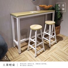 (台中 可愛小舖)工業風 簡約 木紋桌面 120cm 高腳桌 餐桌 吧檯桌 兩色