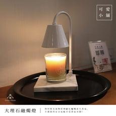 (台中 可愛小舖)北歐 大理石座 融燭燈 香氛燈 安全無火 居家氛香