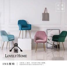 (台中 可愛小舖)北歐風簡約多種顏色絨布附坐墊金色鐵腳餐椅