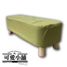 (台中 可愛小舖)北歐簡約風格-布包長矮凳(共2色/2-3人座)有椅腳踏腳凳客廳椅椅子長椅