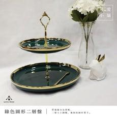 (台中 可愛小舖)歐式簡約風綠綠色金框二層點心盤金提把點心架婚小物收納擺設下午茶廚房餐廚收納層架蛋糕
