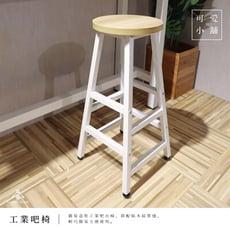 (台中 可愛小舖)工業風 簡約 木紋桌面 高腳椅 餐椅 吧檯椅 兩色