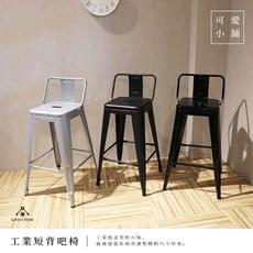 ( 台中可愛小舖 ) 現貨在台工業風LOFT靠背鐵皮61cm吧台椅餐椅軟墊辦公椅椅凳鐵椅
