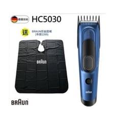 【限量加贈原廠理髮圍裙】【德國百靈Braun】Hair Clipper 理髮器  HC5030