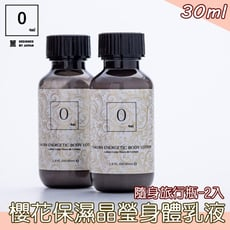 【0 rei】日本設計『れい』人本位沙龍櫻花保濕晶瑩身體乳液隨身旅遊包-兩入(30mlx2)