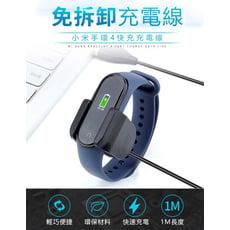 小米手環4 夾式充電線 免拆款 100cm充電夾充電器電源線 小米4手環充電線01MI-MI4