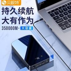 🔥 貝視特 旗艦級 160000mAh 筆記型電腦 超大容量行動電源 電腦行動電源