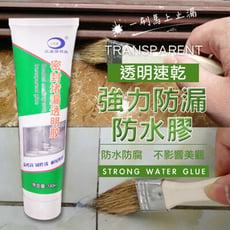 透明速乾強力防漏防水膠