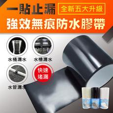 一貼止漏強效無痕防水膠帶