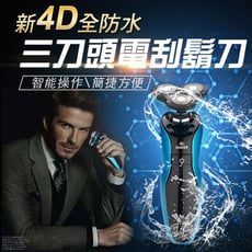 新4D全防水三刀頭電刮鬍刀(全配)