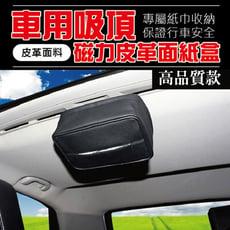 車用吸頂磁力皮革面紙盒