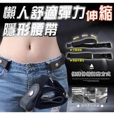 懶人舒適彈力伸縮隱形腰帶(價格為2入 起 ,6色可選)